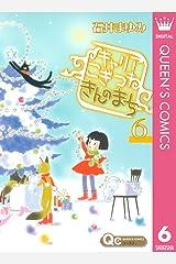 キャリア こぎつね きんのまち 6 (クイーンズコミックスDIGITAL) Kindle版