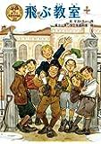 飛ぶ教室 (ポプラ世界名作童話)