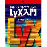 ドキュメントプロセッサLYX入門