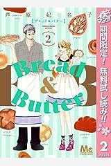 Bread&Butter【期間限定無料】 2 (マーガレットコミックスDIGITAL) Kindle版