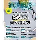 通訳翻訳ジャーナル 2020年10月号