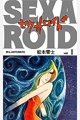 セクサロイド(1) Kindle版