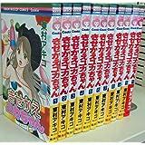 きせかえユカちゃん コミック 1-11巻セット (りぼんマスコットコミックス クッキー)