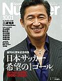 Number(ナンバー)1001「創刊40周年記念特集 日本サッカー希望の1ゴール。」 (Sports Graphic Number(スポーツ・グラフィック ナンバー))