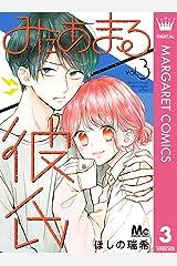 みにあまる彼氏 3 (マーガレットコミックスDIGITAL) Kindle版