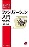 ファシリテーション入門<第2版> (日本経済新聞出版)