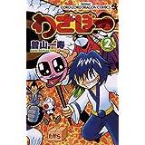 わざぼー(2) (てんとう虫コミックス)