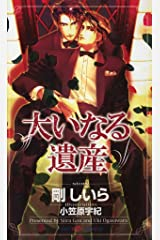 大いなる遺産 (SHY NOVELS) Kindle版
