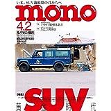 モノ・マガジン2020年4-2号