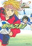 ホイッスル! 2 (集英社文庫―コミック版)