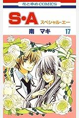 S・A(スペシャル・エー) 17 (花とゆめコミックス) Kindle版