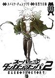 スーパーダンガンロンパ2 超高校級の幸運と希望と絶望 3 (マッグガーデンコミック Beat'sシリーズ)