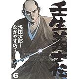 壬生義士伝 6 (ホーム社書籍扱コミックス)
