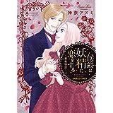 侯爵は妖精に恋をする~薔薇物語~ (エメラルドコミックス/ハーモニィコミックス)