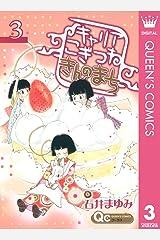 キャリア こぎつね きんのまち 3 (クイーンズコミックスDIGITAL) Kindle版