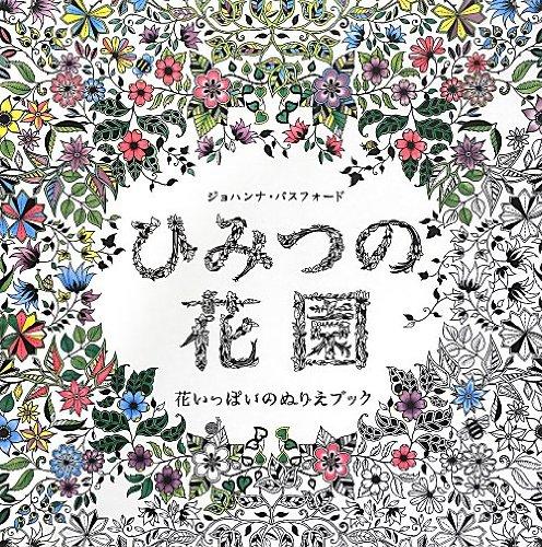 ひみつの花園  花いっぱいのぬりえブックの詳細を見る