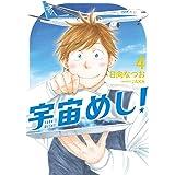 宇宙めし!(4) (ビッグコミックス)