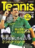 テニスマガジン 2020年 04 月号 特集:何を改善したらよいか 3つのアプローチ