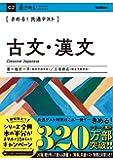 きめる! 共通テスト古文・漢文 (きめる! 共通テストシリーズ)
