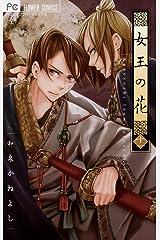 女王の花(11) (フラワーコミックス) Kindle版