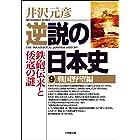 逆説の日本史9 戦国野望編/鉄砲伝来と倭寇の謎 (小学館文庫)
