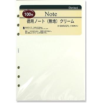 レイメイ藤井 ダヴィンチ リフィル 徳用ノート 無地 クリーム A5 DAR457L