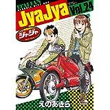 ジャジャ (24) (サンデーGXコミックス)