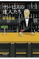 サービスの達人たち(新潮文庫) Kindle版