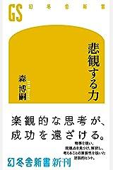 悲観する力 (幻冬舎新書) Kindle版