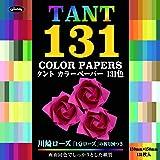 ショウワグリム 折り紙 タント 131色 131枚 23-1163