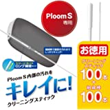 エレコム 電子タバコ PloomS プルームS クリーニングスティック オールインワンポーチ 100本 ET-PSCL1L