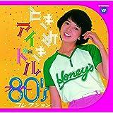 ときめきアイドル ~ ワーナー80'sコレクション(仮)