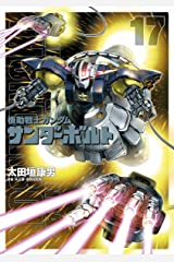 機動戦士ガンダム サンダーボルト(17) (ビッグコミックススペシャル) Kindle版