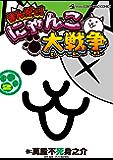 まんがで!にゃんこ大戦争(2) (てんとう虫コミックススペシャル)