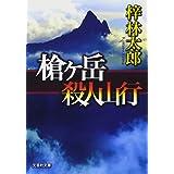 槍ヶ岳 殺人山行 (文芸社文庫)