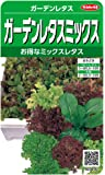 サカタのタネ 実咲野菜3676 ガーデンレタスミックス ガーデンレタス 00923676