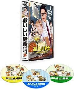 おいしい給食 SCHOOL MEALS TIME [DVD]