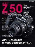 ニコン Z 50 マニュアル (日本カメラMOOK)