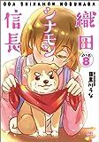 織田シナモン信長 8 (ゼノンコミックス)