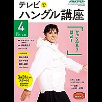 NHKテレビ テレビでハングル講座 2021年 4月号 [雑誌] (NHKテキスト)