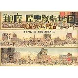 銀座 歴史散歩地図: 明治・大正・昭和