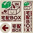 オンサプライ(On SUPPLY) 宅配ボックス ステッカー 耐候 耐水 OS-444(ブラウン)