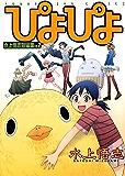 ぴよぴよ 水上悟志短編集 vol.2 (ヤングキングコミックス)