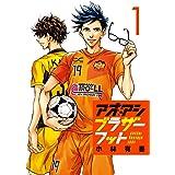 アオアシ ブラザーフット (1) (ビッグコミックス)