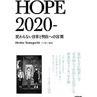 HOPE 2020- 変わらない日常と明日への言葉