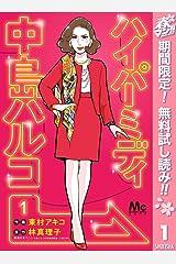 ハイパーミディ 中島ハルコ【期間限定無料】 1 (マーガレットコミックスDIGITAL) Kindle版