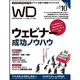 Web Designing 2020年10月号