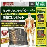 バンテリンサポーター 腰椎コルセット ブラック ふつうサイズ 胴囲(へそ周り) 65~85cm