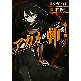 アカメが斬る!(5) (ガンガンコミックスJOKER)