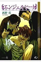 エンジェルヒート (花丸文庫) Kindle版
